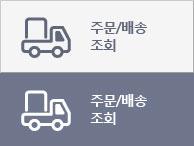 주문/배송 조회