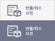 반품/취소 요청