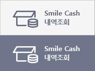 Smile Cash 내역조회