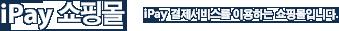 iPay 쇼핑몰 (iPay 결제서비스를 이용하는 쇼핑몰입니다.)