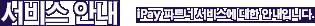 서비스안내 (iPay 파트너 서비스에 대한 안내입니다.