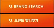 브랜드 빨리찾기