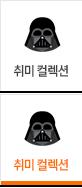 취미/컬렉션