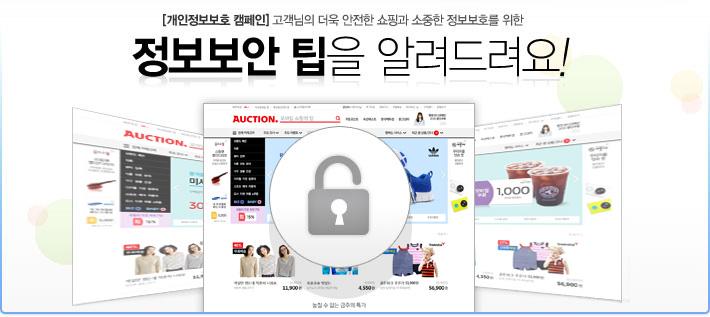 [개인정보보호 캠페인] 고객님의 더욱 안전한 쇼핑과 소중한 정보보호를 위한 정보보안 팁을 알려드려요!