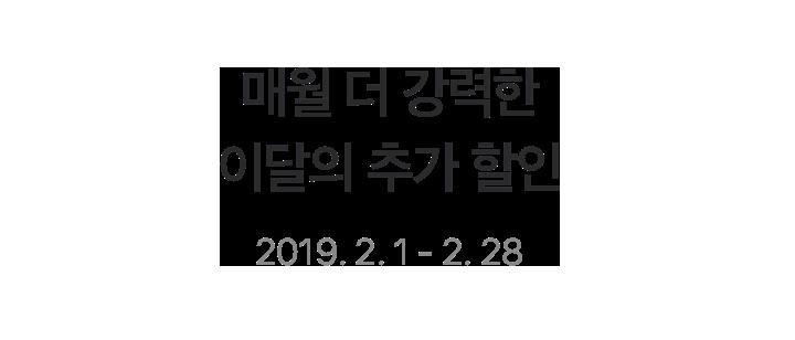 매월 더 강력한 이달의 추가 할인 2019. 2. 1 - 2. 28