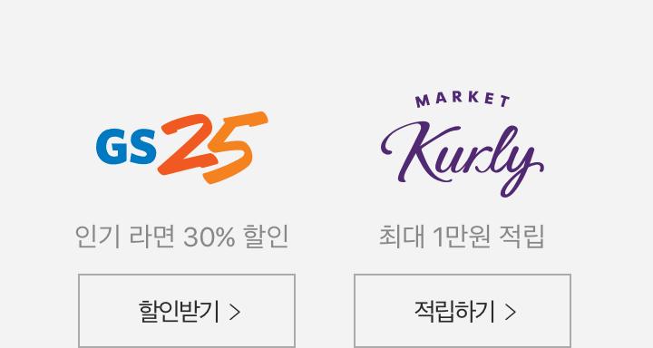 GS25 - 인기 라면 30% 할인 / 마켓컬리 - 적립금 1만원