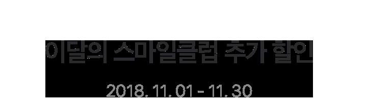이달의 스마일클럽 추가 할인 2018. 11. 01 - 11. 30