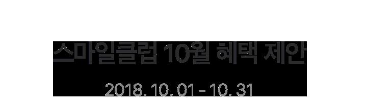 스마일클럽 10월 혜택 제안 2018. 10. 01 - 10. 31