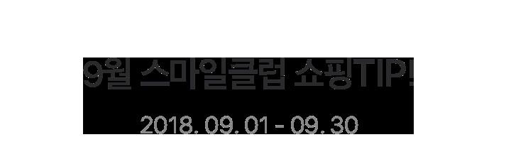 9월 스마일클럽 쇼핑TIP! 2018. 09. 01 - 09. 30
