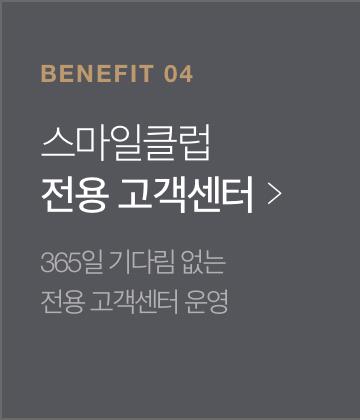 benefit 04-스마일클럽 전용고객센터-365일 기다림 없는 전용 고객센터 운영
