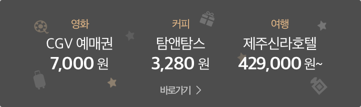 영화 - CGV 예매권 7,000원, 커피 - 탐앤탐스 3,280원, 여행 - 한화리조트 79,000원~ - 바로가기