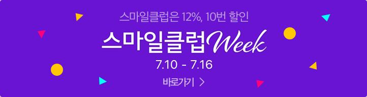 스마일클럽은 12%, 10번 할인 스마일클럽 Week 7.10~7.16 - 바로가기