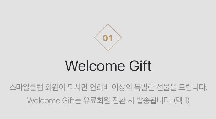 Welcome Gift-스마일클럽 회원이 되시면 연회비 이상의 특별한 선물을 드립니다. Welcome Gift는 유료회원 전환 시 발송됩니다. (택 1)