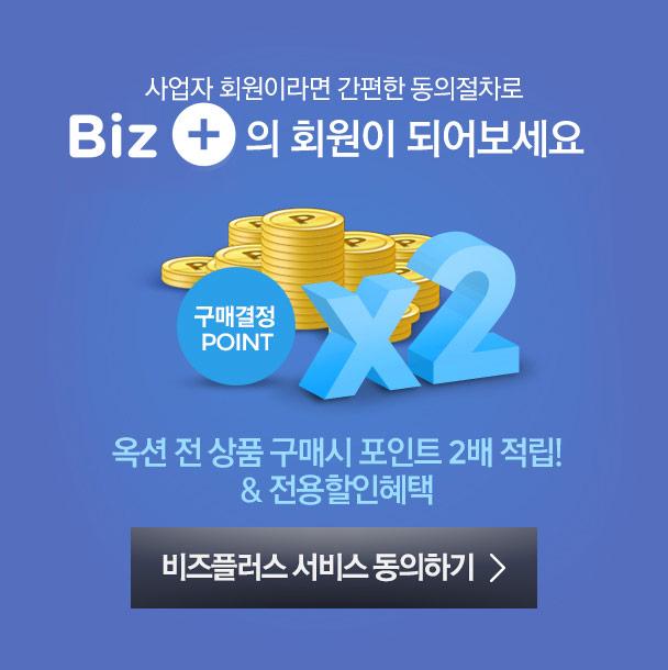 사업자 회원이라면 간편한 동의절차로 BIZ+ 의 회원이 되어보세요. 옥션 전 상품 구매시 포인트 2배 적립!& 전용할인혜택 비즈플러스 서비스 동의하기