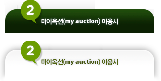 2. ���̿���(my auction) �̿��