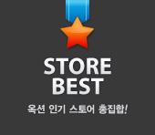 Store Best 옥션 인기 스토어 총집합!