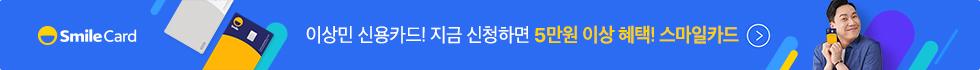100원만 결제해도 1만원 캐시백