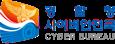 경찰청 사이버안전국