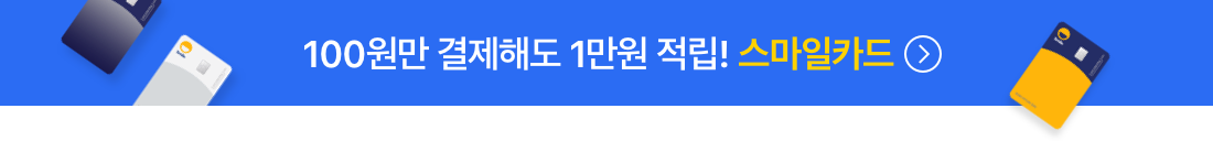 100원만 결제해도 1만원 캐시백! 스마일카드