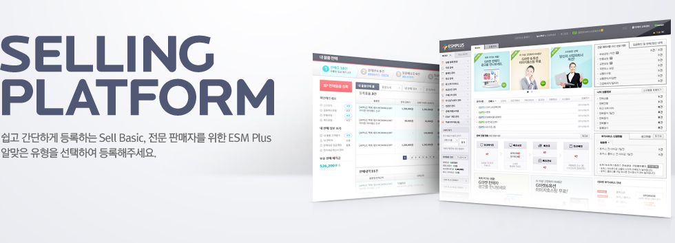 Selling Platform 쉽고 간단하게 등록하는 Sell Basic, 전문 판매자를 위한 ESM Plus 알맞은 유형을 선택하여 등록해주세요.