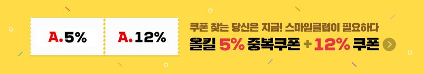올킬 12% 중복쿠폰