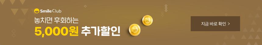 놓치면 후회하는 5000원 추가할인