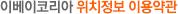 이베이코리아 위치정보 이용약관